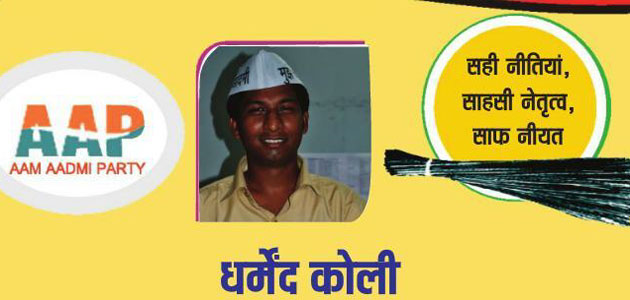 AAP MLA Dharmendra Koli was booked for molestation charges Monday.