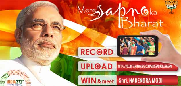 'Mere Sapno Ka Bharat' invites common man to share ideas on how to promote participatory governance.