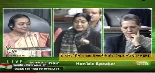 Leader of Opposition Sushma Swaraj speaks as the last session of the 15th Lok Sabha comes to an end.
