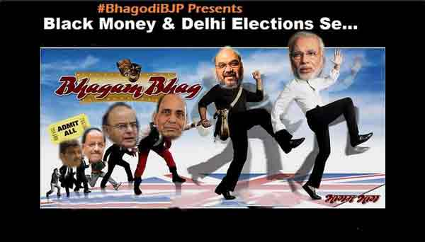 An illustration making rounds on Twitter in the black money case