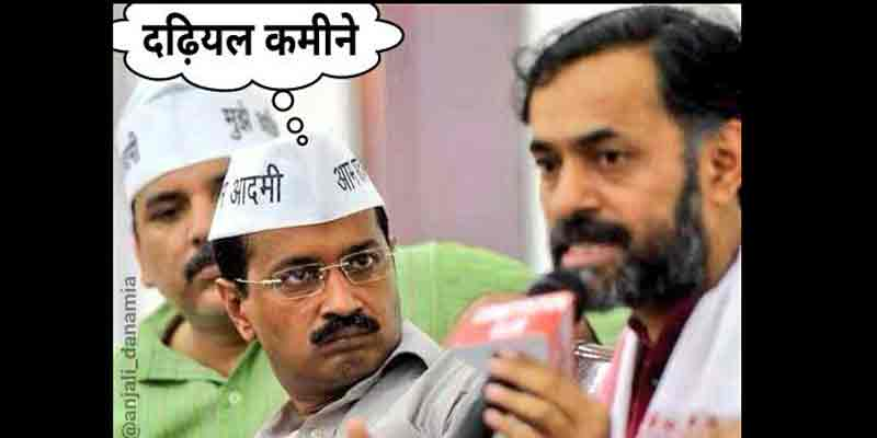 In a sting audio tape, AAP chief Arvind Kejriwal was heard abusing Yogendra Yadav for betraying the party during Delhi elections.