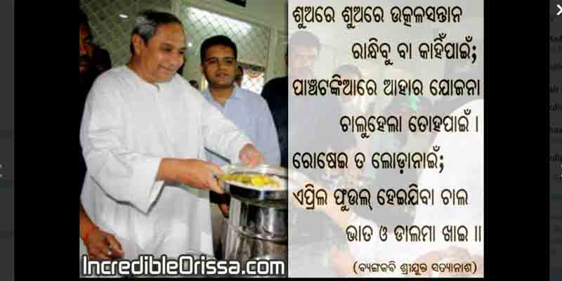 A piece of satire against the Rs 5 per meal scheme of BJD government in Odisha.